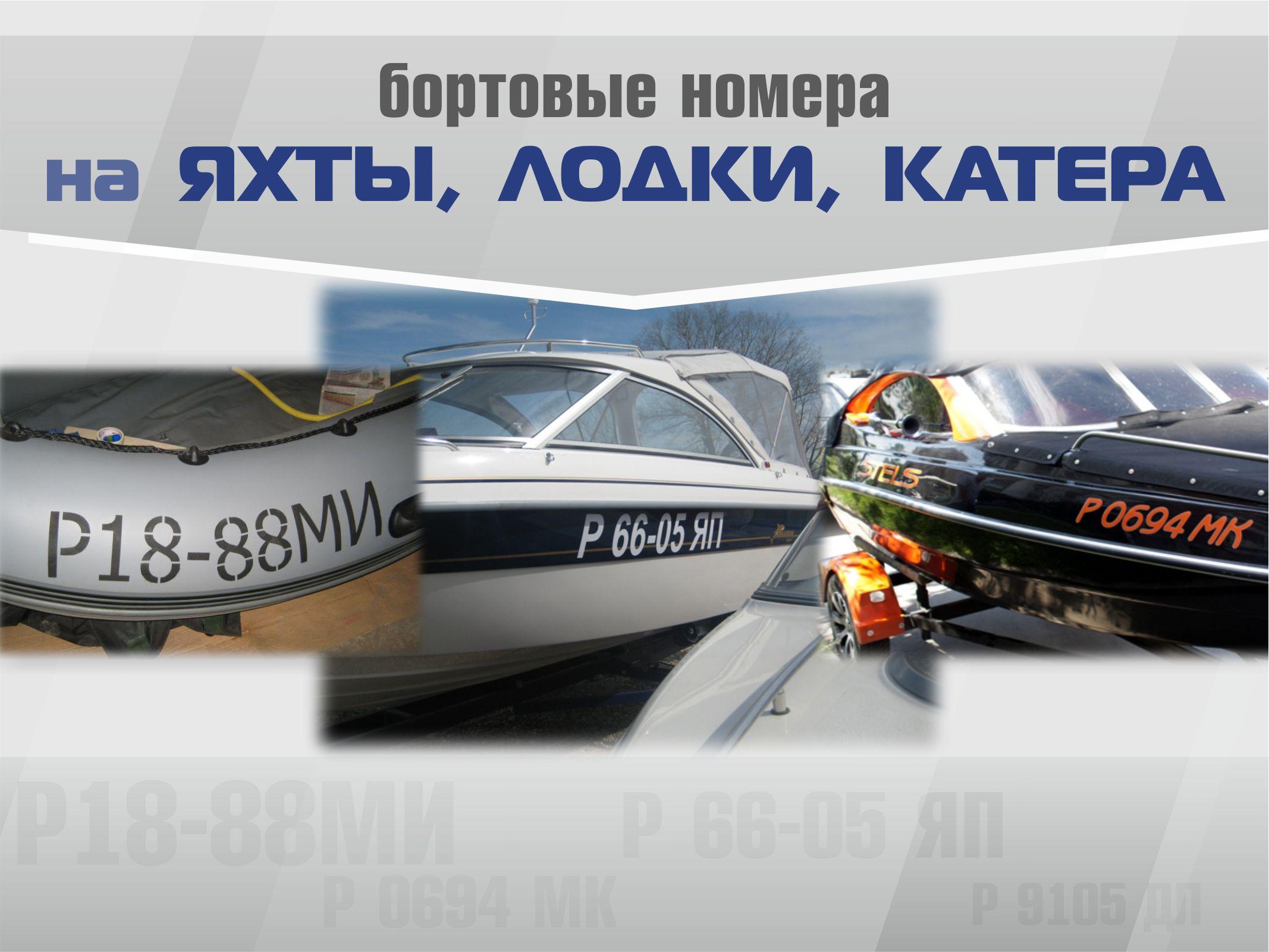 бортовые номера на яхты, лодки, катера