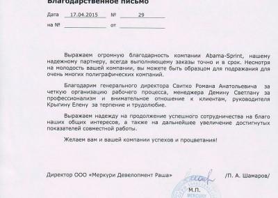 merkuri develorpment russia