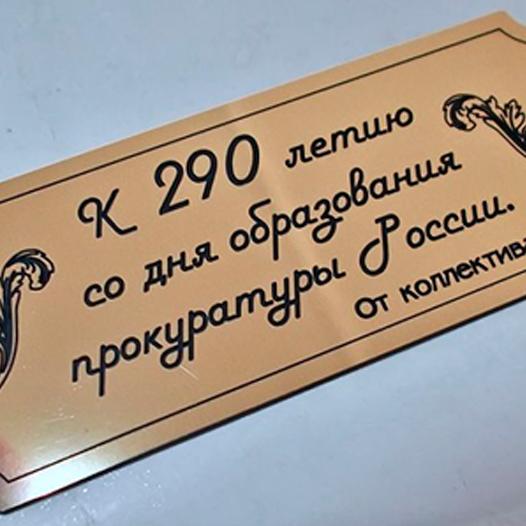 табличка с поздравлением на картину проездную башню мостику